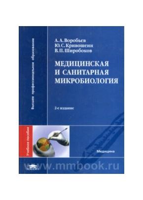 Медицинская и санитарная микробиология