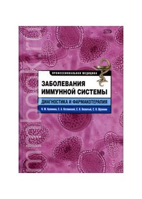 Заболевания иммунной системы. Диагностика и фармакотерапия