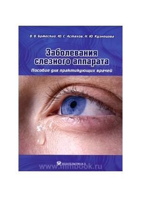 Заболевания слезного аппарата: пособие для практикующих врачей