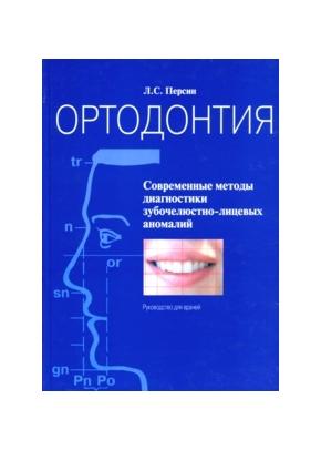 Ортодонтия. Современные методы диагностики зубочелюстно-лицевых аномалий