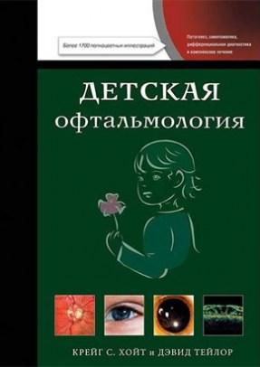 Детская офтальмология: в 2 томах (комплект)