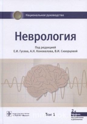 Неврология : национальное руководство 2-е изд., перераб. и доп. в двух томах