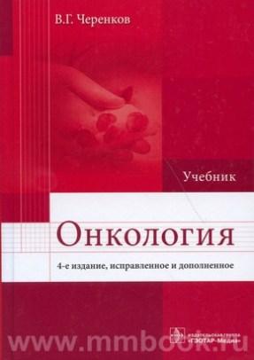 Онкология : учебник 4-е изд., испр. и доп
