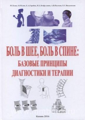 Боль в шее, боль в спине: базовые принципы дигностики и терапии