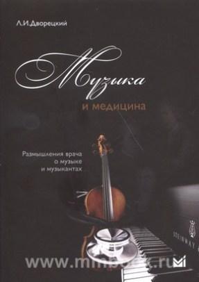 Музыка и медицина. Размышления врача о музыке и музыкантах