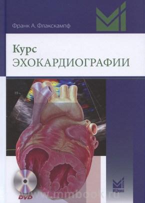 Курс эхокардиографии