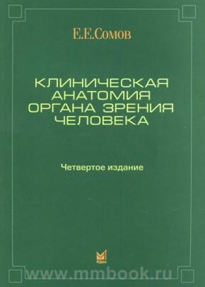 Клиническая анатомия органа зрения человека - 4-е издание