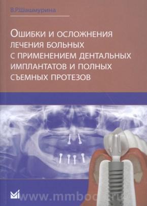 Ошибки и осложнения лечения больных с применением дентальных имплантатов и полных съемных протезов