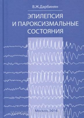 Эпилепсия и пароксизмальные состояния. Клиника, диагностика, лечение