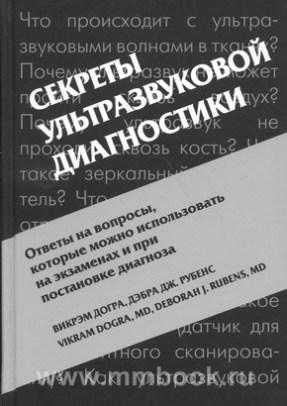 Секреты Ультразвуковой диагностики