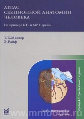 Атлас секционной анатомии человека на примере КТ- и МРТ-срезов Том 2-й: Внутренние органы