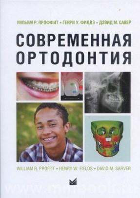 Современная ортодонтия (Новое изд.)