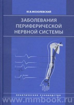 Заболевания периферической нервной системы. Практическое руководство