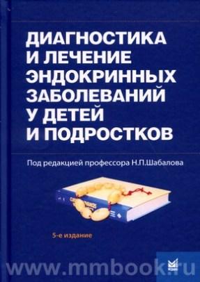 Диагностика и лечение эндокринных заболеваний у детей и подростков : учебн. пособие