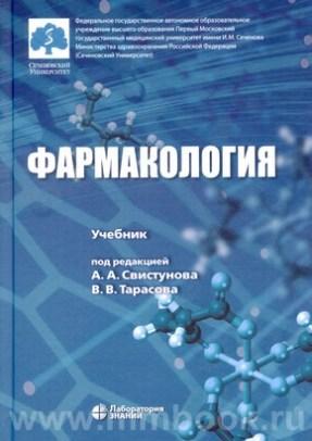 Фармакология : учебник