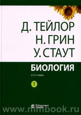 Биология: в 3-х томах. Комплект