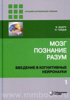 Мозг, познание, разум: введение в когнитивные нейронауки ч.1, 2