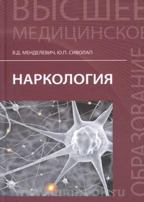 Наркология : учебник
