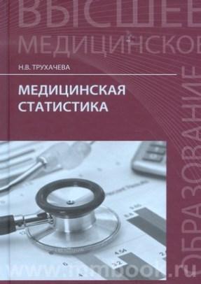 Медицинская статистика: учебное пособие