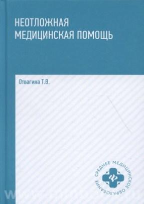 Неотложная медицинская помощь: учебник