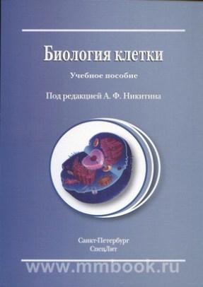Биология клетки: учебное пособие