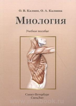 Миология: учебное пособие