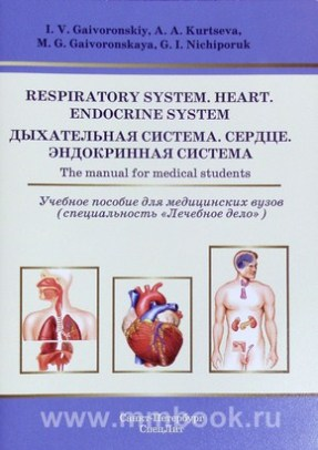 Дыхательная система. Сердце. Эндокринная система. Учебное пособие на английском языке