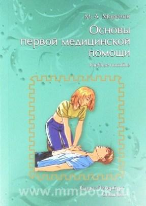 Основы первой медицинской помощи : учебное пособие