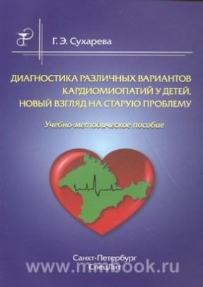 Диагностика различных вариантов кардиомиопатии у детей. Новый взгляд на старую проблему