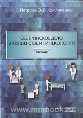 Сестринское дело в акушерстве и гинекологии : учебник