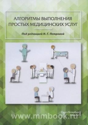Алгоритмы выполнения простых медицинских услуг: учебное пособие