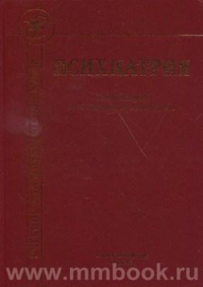 Психиатрия : учебник