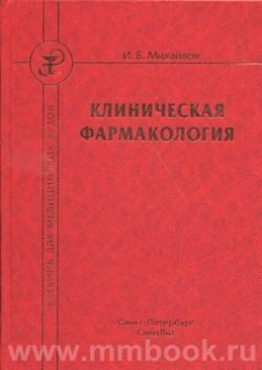 Клиническая фармакология:Учебник для медицинских вузов.6-е издание