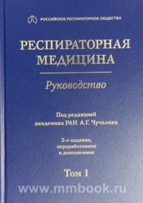 Респираторная медицина : руководство : в 3 т. 2-е изд