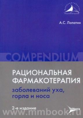 Рациональная фармакотерапия заболеваний уха, горла и носа : Compendium