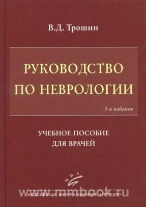 Руководство по неврологии: Учебное пособие для врачей 5-е изд., перераб. и доп