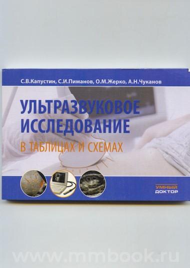 Ультразвуковое исследование в таблицах и схемах. 6-е издание