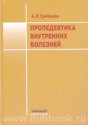 Пропедевтика внутренних болезней: Учебник