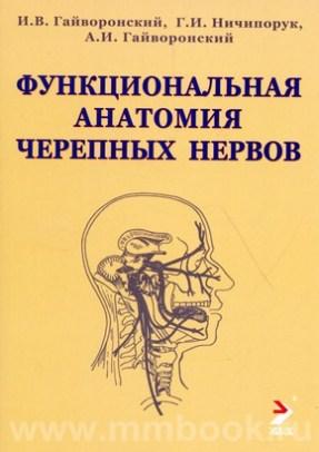 Функциональная анатомия черепных нервов