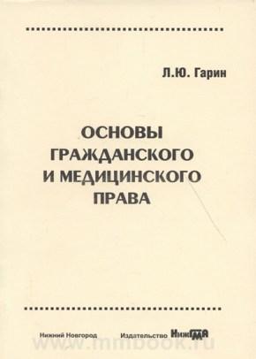 Основы гражданского и медицинского права: учебное пособие