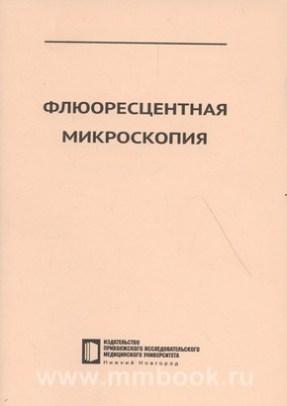 Флюоресцентная микроскопия: учебное пособие