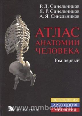 Атлас анатомии человека в 4-х т. Том 1