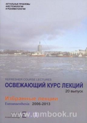 Освежающий курс лекций по анестезиологии и реаниматологии. 20 выпуск