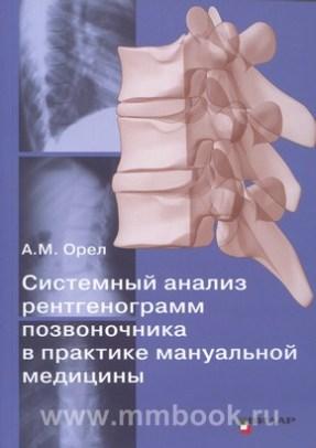 Системный анализ рентгенограмм позвоночника в практике мануальной медицины