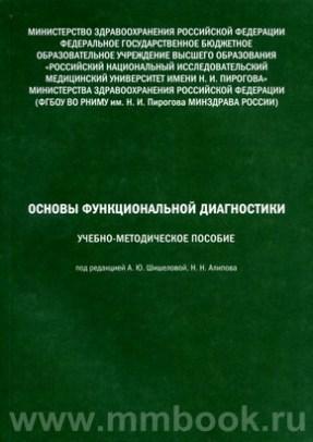 Основы функциональной диагностики: учеб.-метод, пособие с рабочей тетрадью