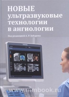 Новые ультразвуковые технологии в ангиологии. Руководство для врачей