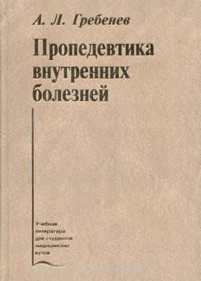 Пропедевтика внутренних болезней: Учебник.— 6-е изд.,перераб. и доп