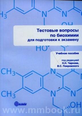 Тестовые вопросы по биохимии для подготовки к экзамену