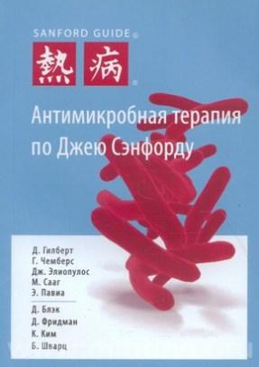 Антимикробная терапия по Джею Сэнфорду