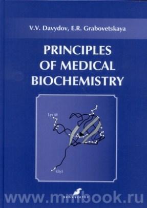 Основы медицинской биохимии (Principles of medical biochemistry)
